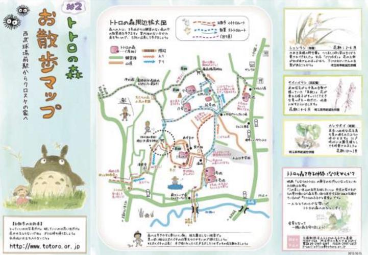 Plan pour se rendre dans la forêt de Totoro