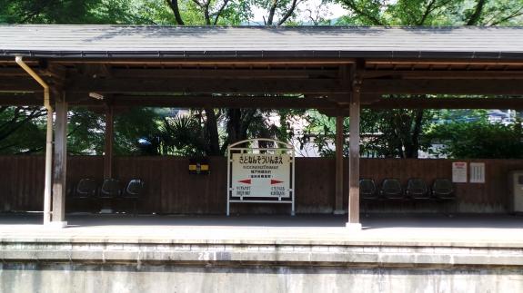 Gare Kidonanzoinmae à Fukuoka pour visiter le temple Nanzoin