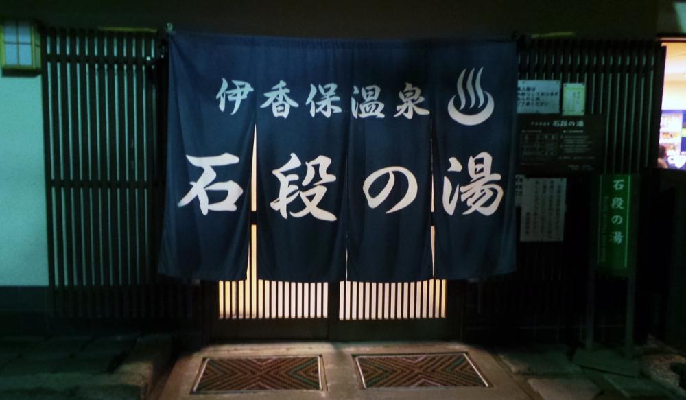 Onsen dans la préfecture de Gunma, Japon.