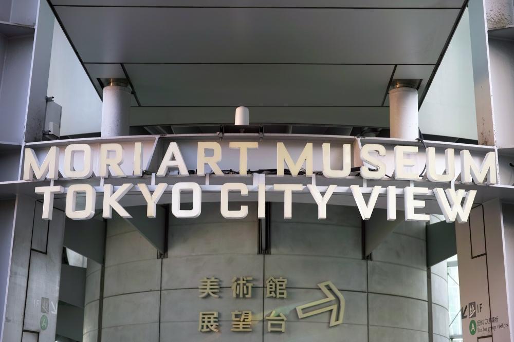 La Tokyo city view et le musée d'art de la Mori Tower, Roppongi, Tokyo, Japon.